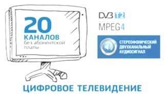 Переходим на цифровое эфирное телевидение