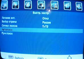 Автопоиск каналов DVB T2